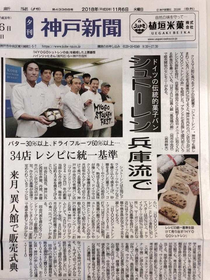 神戸新聞にご掲載いただきました!